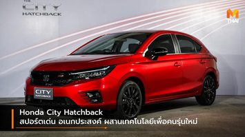 Honda City Hatchback สปอร์ตเด่น อเนกประสงค์ ผสานเทคโนโลยีเพื่อคนรุ่นใหม่