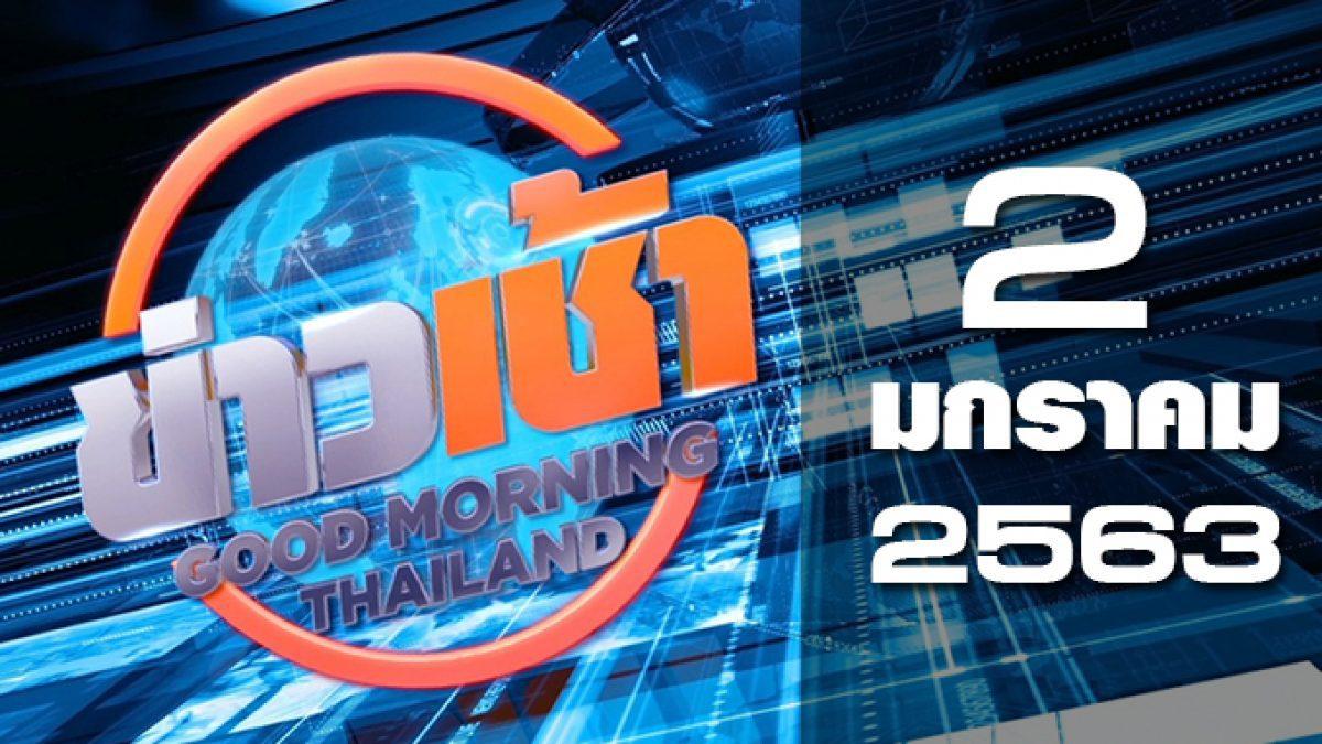 ข่าวเช้า Good Morning Thailand 02-01-63
