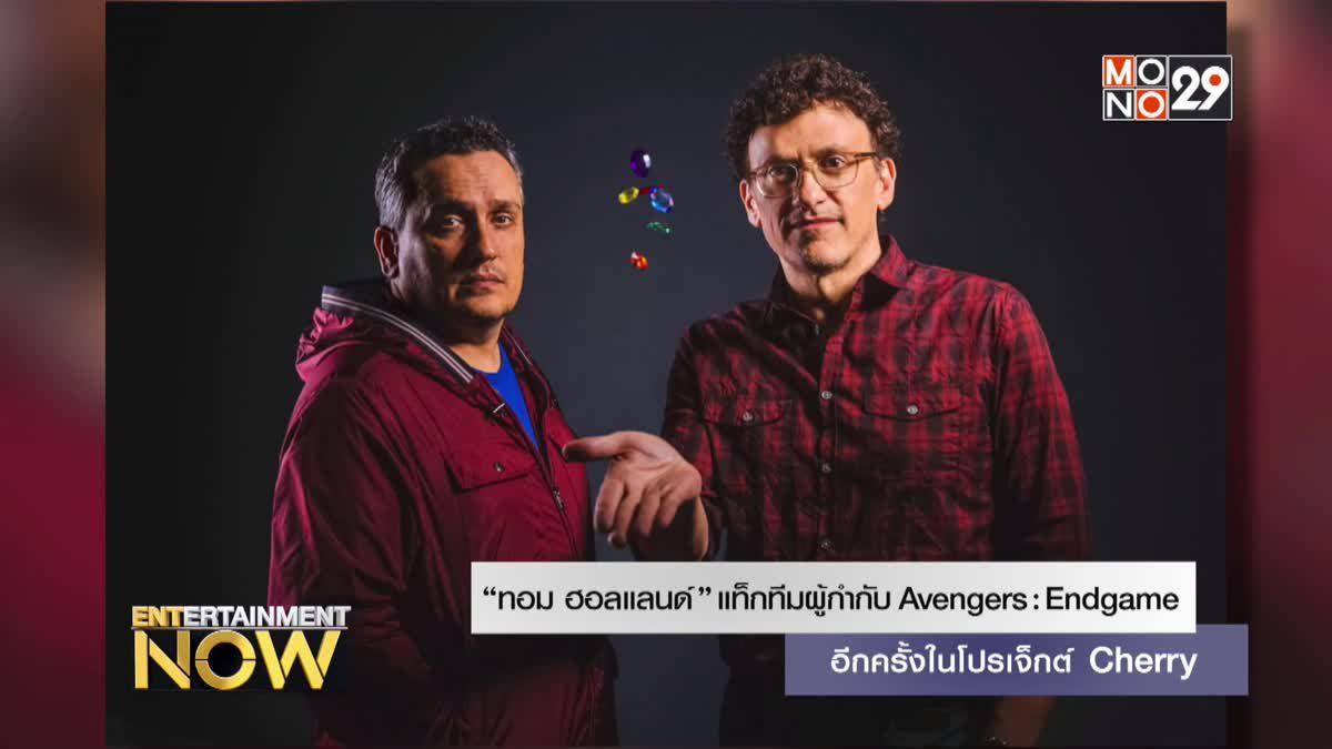 """""""ทอม ฮอลแลนด์"""" แท็กทีมผู้กำกับ Avengers: Endgame อีกครั้งในโปรเจ็กต์ Cherry"""