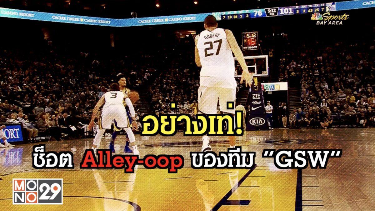 """อย่างเท่! ช็อต Alley-oop ของทีม """"GSW"""""""