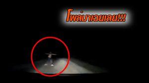 ไปลำปางต้องระวัง!  ชายปริศนากระโจนออกมาขวางถนน คาดมิจฉาชีพจ้องปล้นทรัพย์