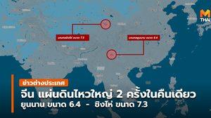 จีนแผ่นดินไหวใหญ่ 2 รอบในคืนเดียว ชิงไห่ ขนาด 7.3 , ยูนนานขนาด 6.1
