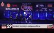 CIRQUE DU SOLEIL เตรียมมาแสดงในไทย