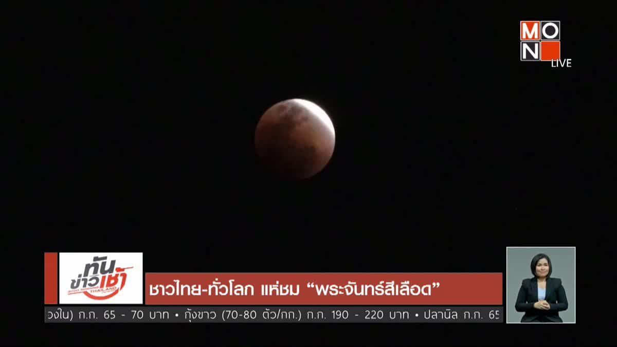 """ชาวไทย-ทั่วโลก แห่ชม """"พระจันทร์สีเลือด"""""""