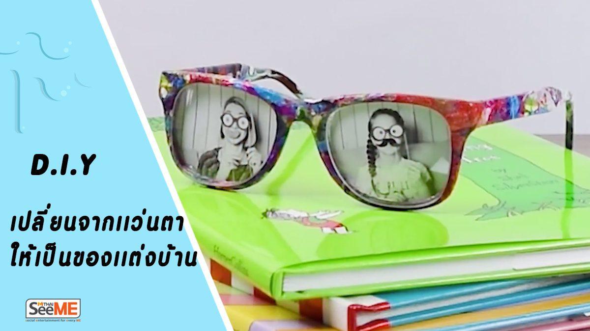 DIY เปลี่ยนจากเเว่นตาให้เป็นของเเต่งบ้าน