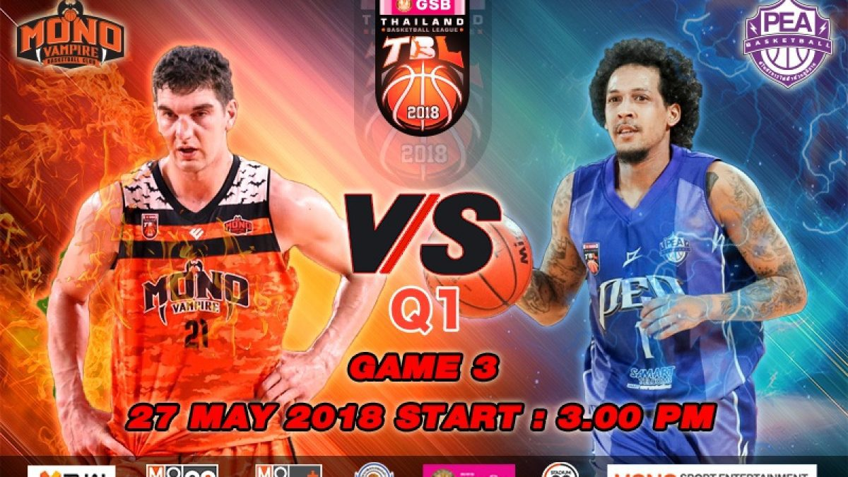 Q1 บาสเกตบอล GSB TBL2018 : Mono Vampire VS PEA Basketball Club (27 May 2018)