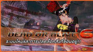 Dead or Alive 6 ระบบใหม่ การแข่งขัน e-Sports และสิ่งต่างๆ ที่ต้องรู้!