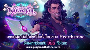 Hearthstone One night in Karazhan ชวนคุณร่วมปาร์ตี้สุดหลุดโลกฟรี