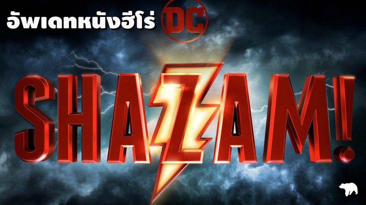 หนังฮีโร่ดีซี SHAZAM!