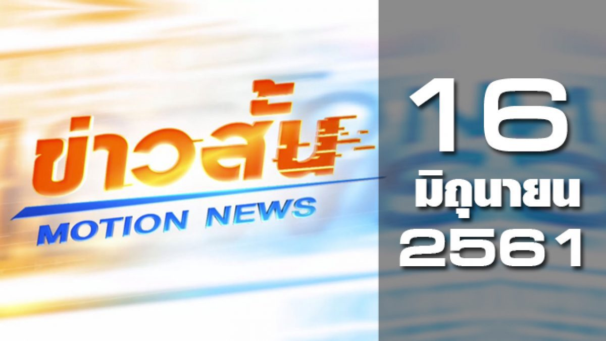 ข่าวสั้น Motion News Break 2 16-06-61