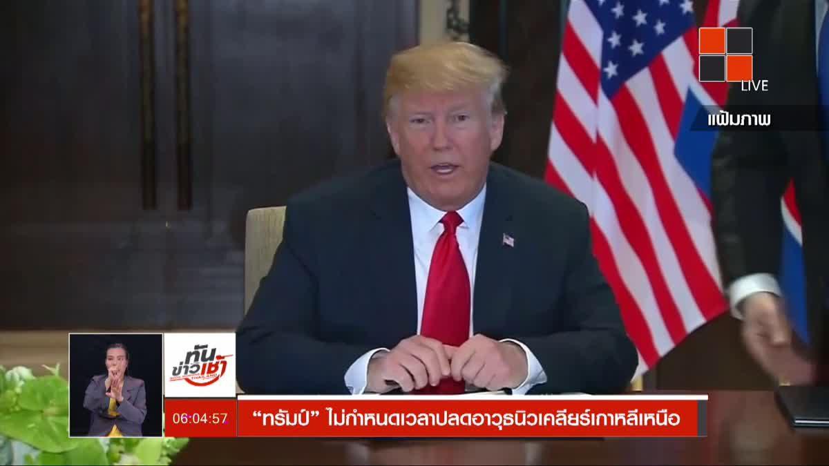 """""""ทรัมป์"""" ไม่กำหนดเวลาปลดอาวุธนิวเคลียร์เกาหลีเหนือ"""