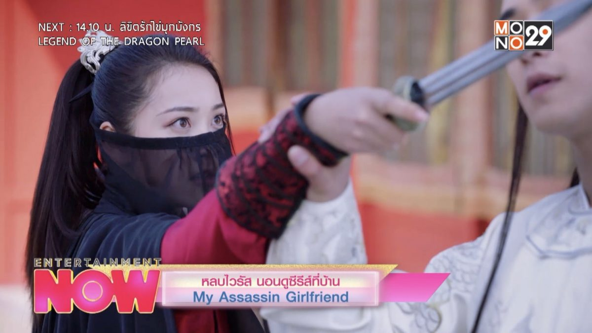 MONOMAX จัดเต็ม My Assassin Girlfriend
