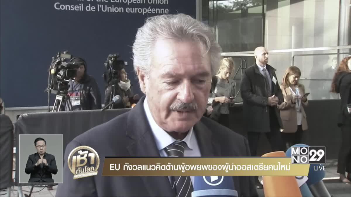 EU กังวลแนวคิดต้านผู้อพยพของผู้นำออสเตรียคนใหม่