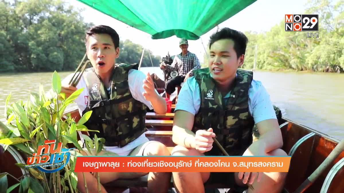 เจษฎาพาลุย : ท่องเที่ยวเชิงอนุรักษ์ ที่คลองโคน จ.สมุทรสงคราม