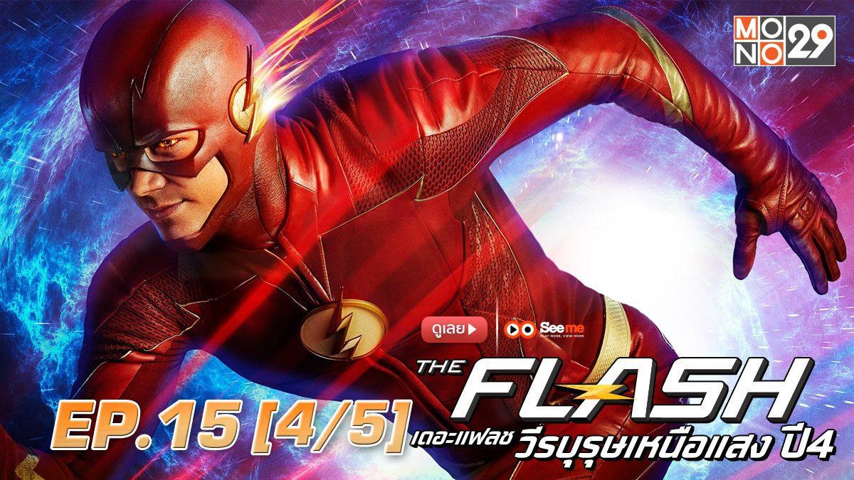 The Flash เดอะ แฟลช วีรบุรุษเหนือแสง ปี 4 EP.15 [4/5]