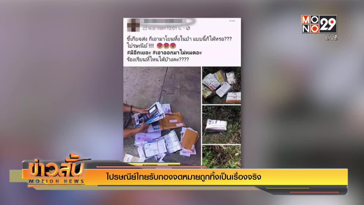 ไปรษณีย์ไทยรับกองจดหมายถูกทิ้งเป็นเรื่องจริง