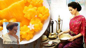 """13 ขนมไทยพร้อมสูตร ที่ประดิษฐ์โดย """"ท้าวทองกีบม้า"""""""