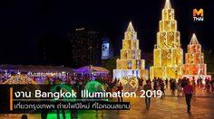 เที่ยวกรุงเทพ ถ่ายไฟปีใหม่ ในงาน  Bangkok Illumination 2019 ที่ไอคอนสยาม