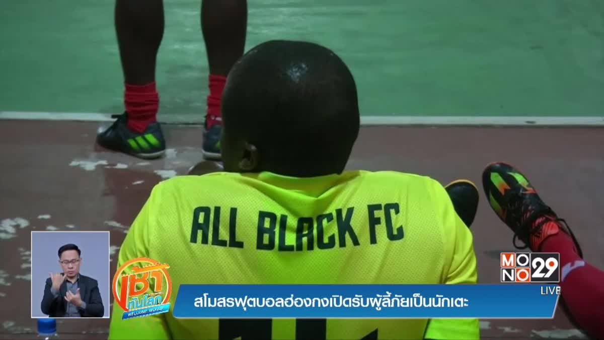 สโมสรฟุตบอลฮ่องกงเปิดรับผู้ลี้ภัยเป็นนักเตะ