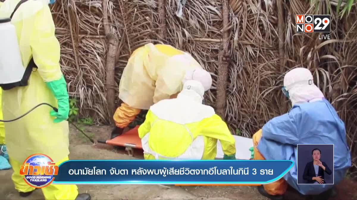 อนามัยโลก จับตา หลังพบผู้เสียชีวิตจากอีโบลาในกินี 3 ราย
