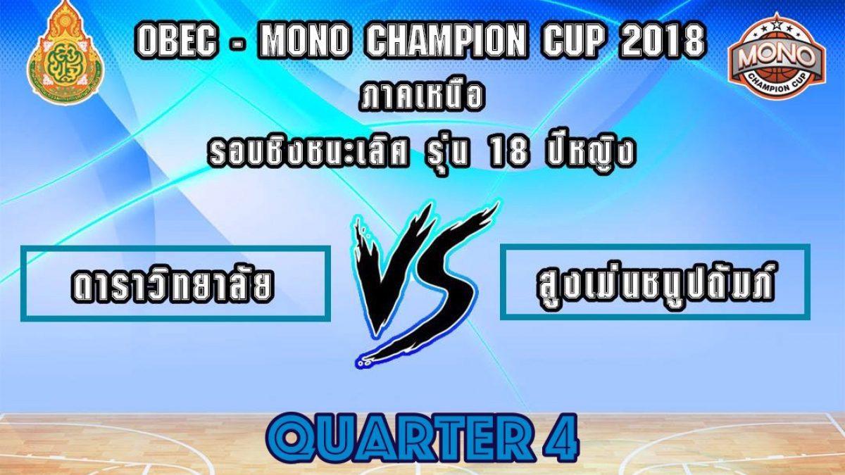 Q4 OBEC MONO CHAMPION CUP 2018 รอบชิงชนะเลิศรุ่น 18 ปีหญิง โซนภาคเหนือ : ร.ร.ดาราวิทยาลัย VS ร.ร.สูงเม่นชนูปถัมภ์ (31 พ.ค. 2561)