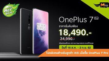 โปรพิเศษ!! :ซื้อ OnePlus 7 Pro เริ่มต้นเพียง 18,490 บาท สำหรับลูกค้า AIS