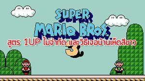 [สูตรเกม] Super Mario 3 สูตรทำ 1UP แบบไม่จำกัดและบ้านเห็ดสีขาว