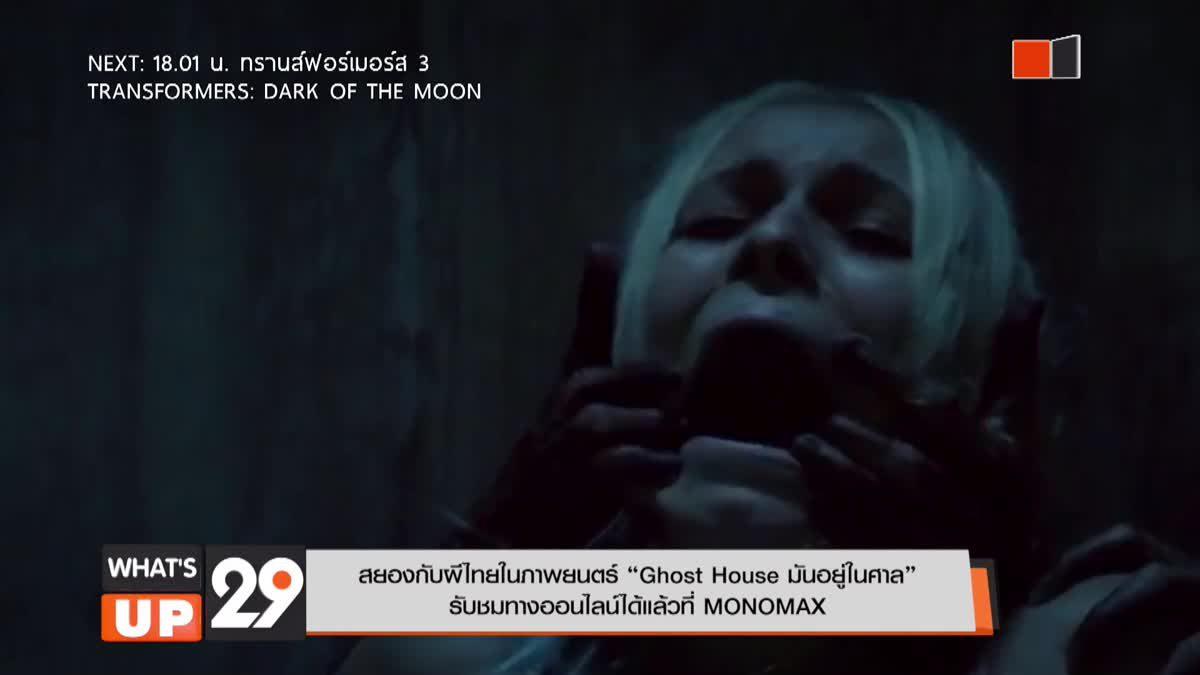 """สยองกับผีไทยในภาพยนตร์ """"Ghost House มันอยู่ในศาล"""" รับชมทางออนไลน์ได้แล้วที่ MONOMAX"""
