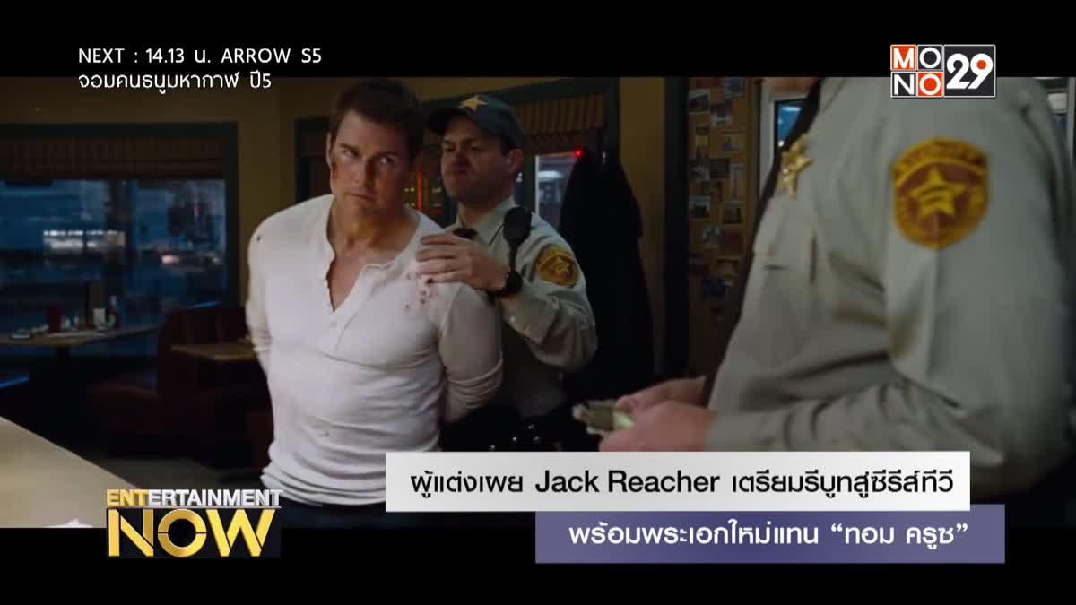 """ผู้แต่งเผย Jack Reacher เตรียมรีบูทสู่ซีรีส์ทีวี พร้อมพระเอกใหม่แทน """"ทอม ครูซ"""""""