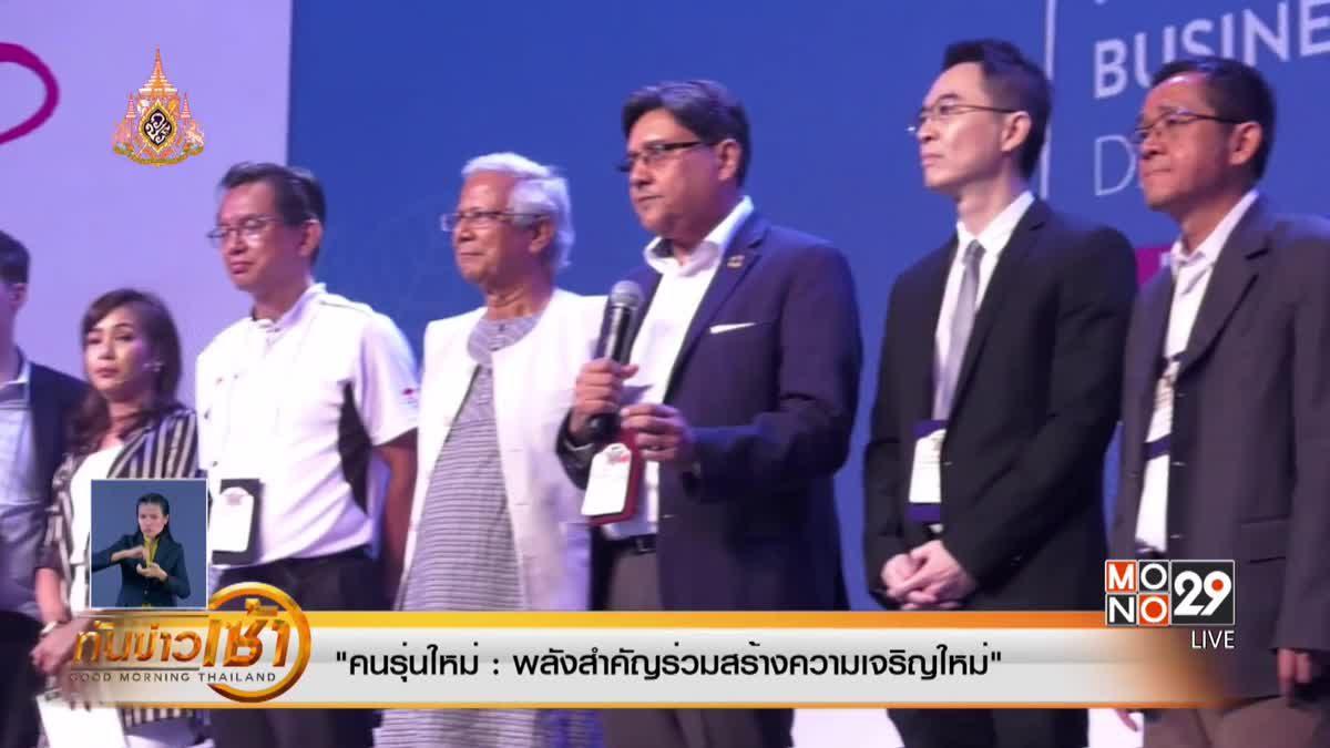 Social Business Day ครั้งแรกในไทย