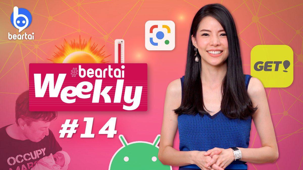 beartai Weekly#14 บริการใหม่ #GETPAY สายกินห้ามพลาด!