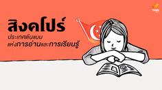'สิงคโปร์' ประเทศต้นแบบแห่งการอ่านและการเรียนรู้