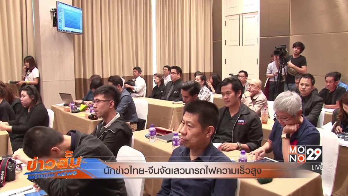 นักข่าวไทย-จีนจัดเสวนารถไฟความเร็วสูง