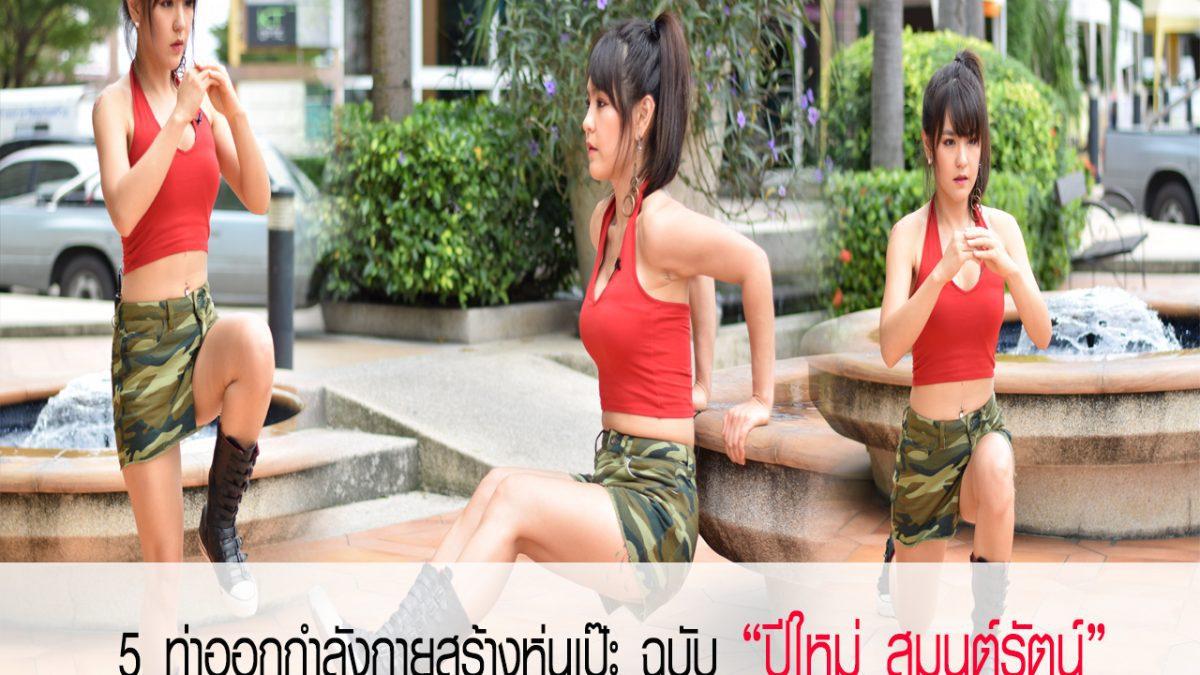 5 ท่าออกกำลังกาย ทำง่ายๆ by ปีใหม่ สุมนต์รัตน์