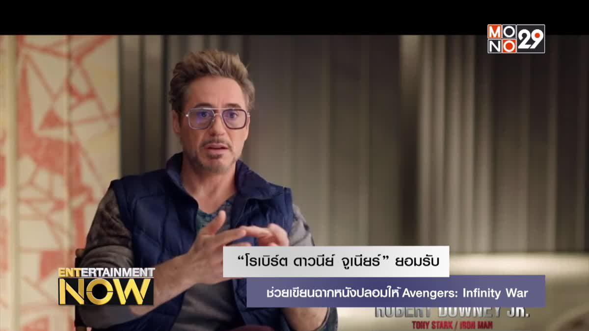 """""""โรเบิร์ต ดาวนีย์ จูเนียร์"""" ยอมรับ ช่วยเขียนฉากหนังปลอมให้ Avengers: Infinity War"""