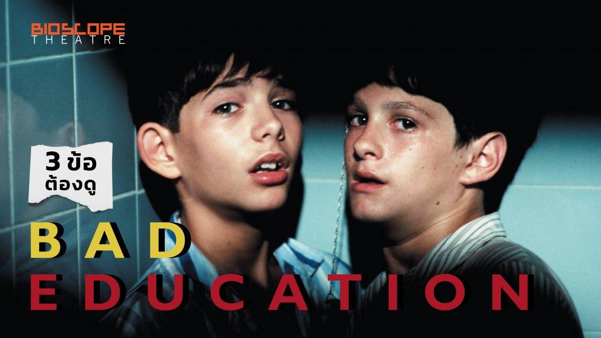 3 ข้อต้องดู Bad Education