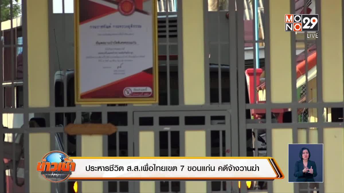 ประหารชีวิต ส.ส.เพื่อไทยเขต 7 ขอนแก่น คดีจ้างวานฆ่า