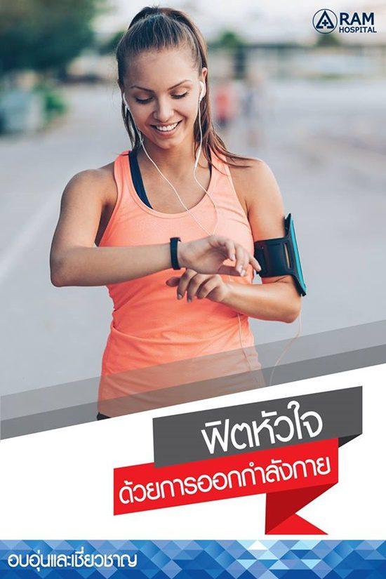 ฟิตหัวใจด้วยการออกกำลังกาย