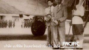บันทึกไทยบันทึกพระชนม์ชีพ ชีวิตหลังสงครามสงบ