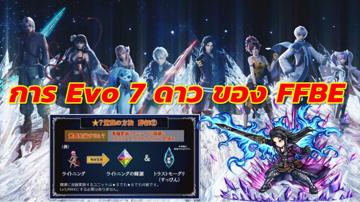 มาดูวิธีการอีโว 7 ดาว จากเกม Final Fantasy Brave Exvious (FFBE) กันครับ