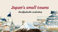 Japan's small towns เที่ยวญี่ปุ่นเมืองเล็ก รอบเมืองใหญ่