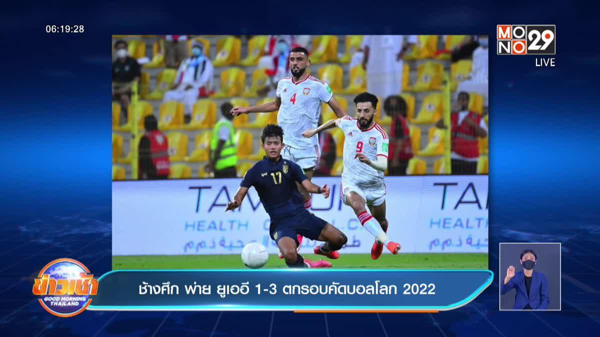 ผลการแข่งขันฟุตบอลโลก 2022 รอบคัดเลือก 08-06-64