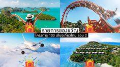 รายละเอียด โครงการ 100 เดียวเที่ยวไทย รอบ 2