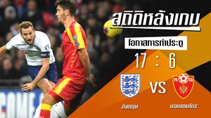 สถิติหลังเกม อังกฤษ vs มอนเตเนโกร (14 พ.ย. 62)