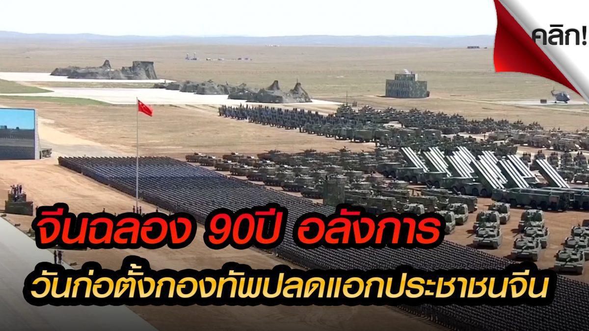 (คลิป) จีนแสดงแสนยานุภาพทางทหารฉลอง 90 ปีกองทัพ