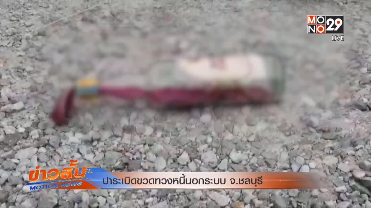ปาระเบิดขวดทวงหนี้นอกระบบ จ.ชลบุรี