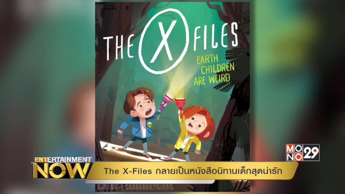 The X-Files กลายเป็นหนังสือนิทานเด็กสุดน่ารัก