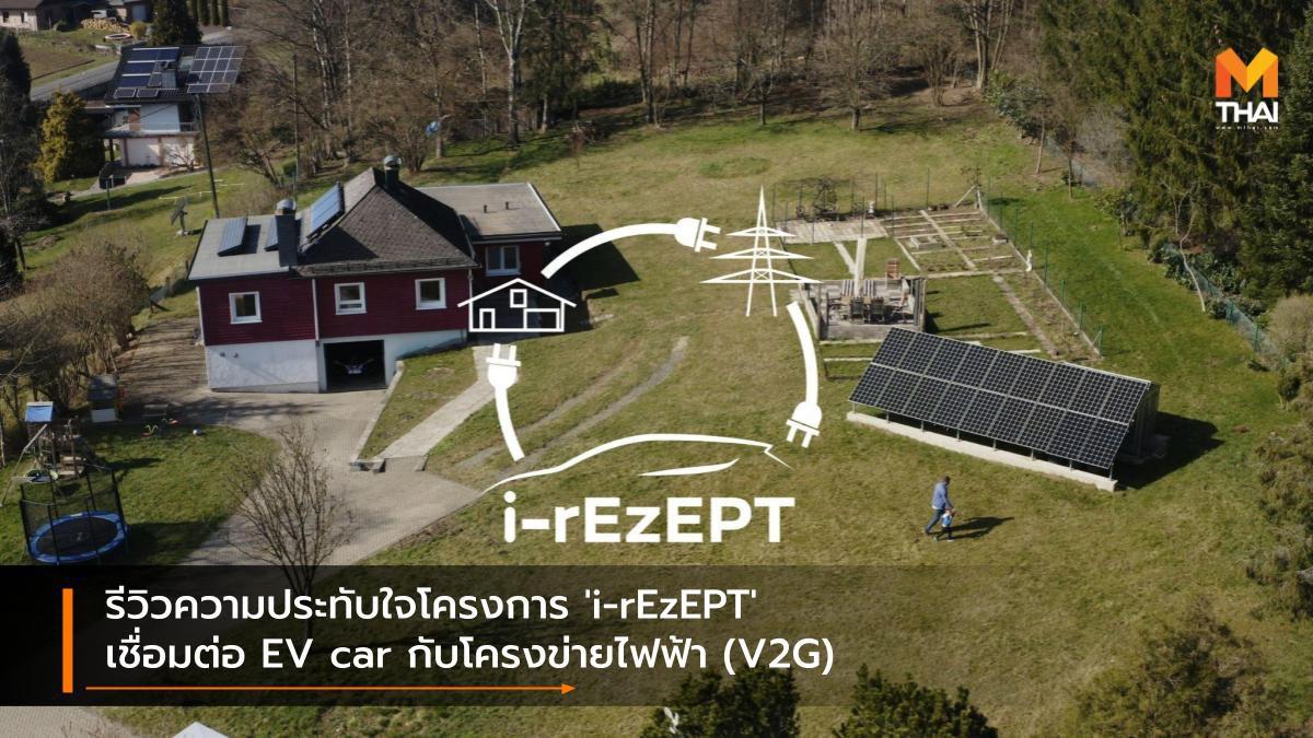 รีวิวความประทับใจโครงการ 'i-rEzEPT' เชื่อมต่อ EV car กับโครงข่ายไฟฟ้า (V2G)