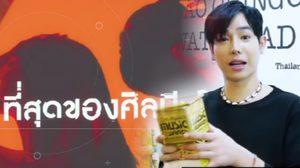เป๊ก ผลิตโชค คว้ารางวัลที่สุดของศิลปินไทย จาก 2018 MAMA