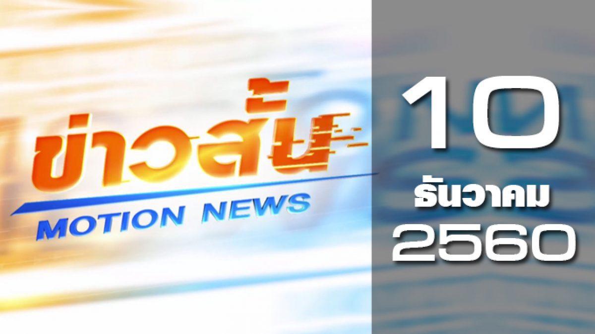 ข่าวสั้น Motion News Break 1 10-12-60
